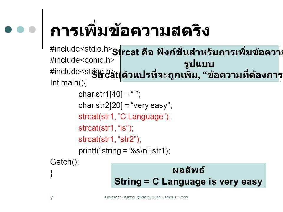 การหาความยาวของสตริง #include Int main(){ char buff[40]; int num; strcpy(buff, what happened? ); num=strlen(buff); printf( Your string contains %d character ,num); Getch(); } จันทร์ดารา สุขสาม @Rmuti Surin Campus : 2555 8 ผลลัพธ์ Your string contains 14 character strlen เป็นฟังก์ชั่นสำหรับหาความ ยาวของ string