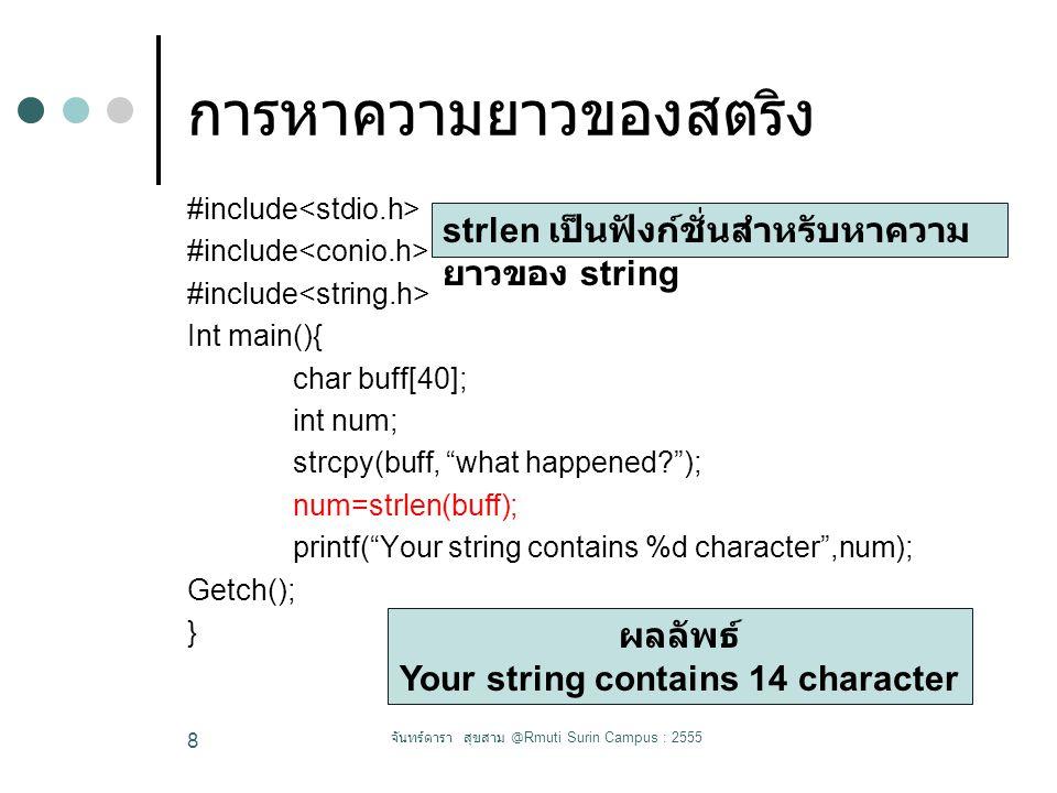 ตัวแปรสตริงแบบ char* ตัวแปรแบบสตริงพอยเตอร์ (string pointer) ข้อดี คือ เราสามารถนำไปใช้งาน ได้ง่ายขึ้น คือ เราสามารถกำหนดค่าให้กับ ตัวแปรสตริงทีหลังโดยใช้เครื่องหมาย = ได้ ไม่ต้องใช้ฟังก์ชั่น strcpy() เหมือนใน ตัวอย่างที่ผ่านมา จันทร์ดารา สุขสาม @Rmuti Surin Campus : 2555 19