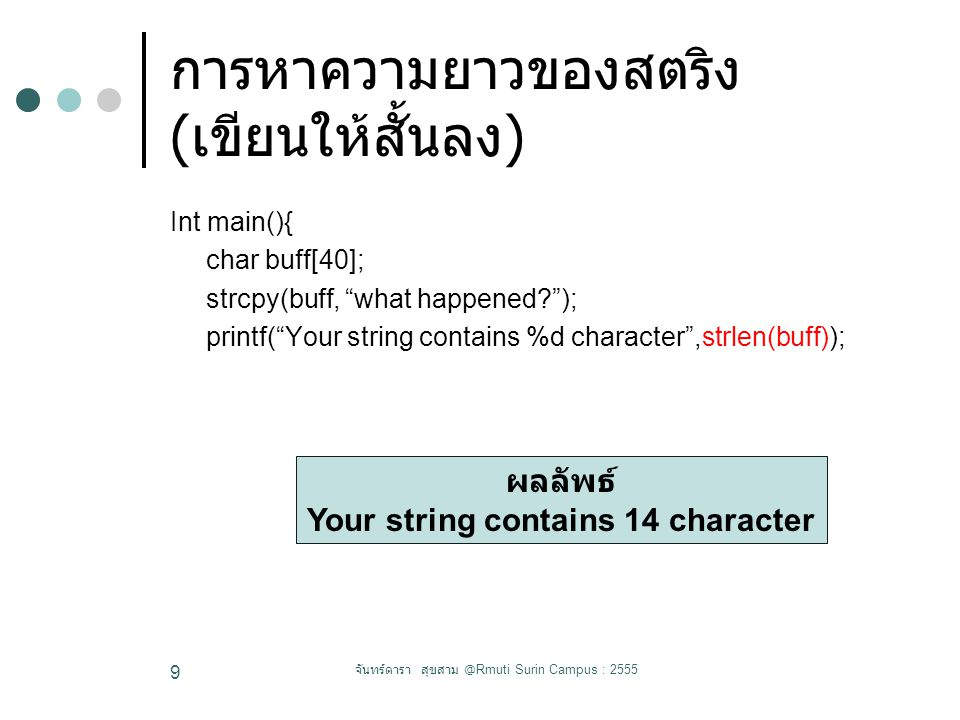 "Int main(){ char buff[40]; strcpy(buff, ""what happened?""); printf(""Your string contains %d character"",strlen(buff)); จันทร์ดารา สุขสาม @Rmuti Surin Ca"