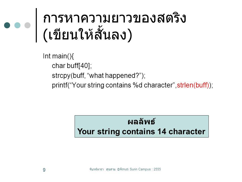 ตัวอย่างโปรแกรม #include Int main(){ char *user; char *password; user = admin ; password = 1234 ; printf( username = %s, password = %s ,user,password); Getch(); } จันทร์ดารา สุขสาม @Rmuti Surin Campus : 2555 20 รูปแบบการตั้งชื่อตัวแปรจะมี * หน้าตัวแปรเสมอ ผลการรัน Username = admin, password = 1234