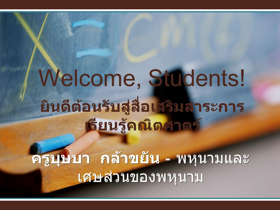 Welcome, Students.