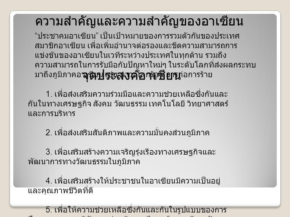 """ความสำคัญและความสำคัญของอาเซียน """" ประชาคมอาเซียน """" เป็นเป้าหมายของการรวมตัวกันของประเทศ สมาชิกอาเซียน เพื่อเพิ่มอำนาจต่อรองและขีดความสามารถการ แข่งขัน"""
