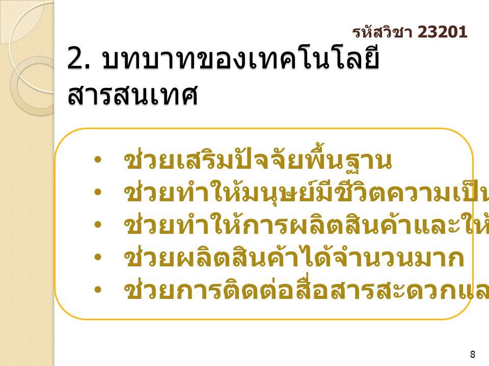 3.องค์ประกอบของเทคโนโลยี สารสนเทศ 9 ประกอบขึ้นจากเทคโนโลยี 2 สาขา คือ 1.
