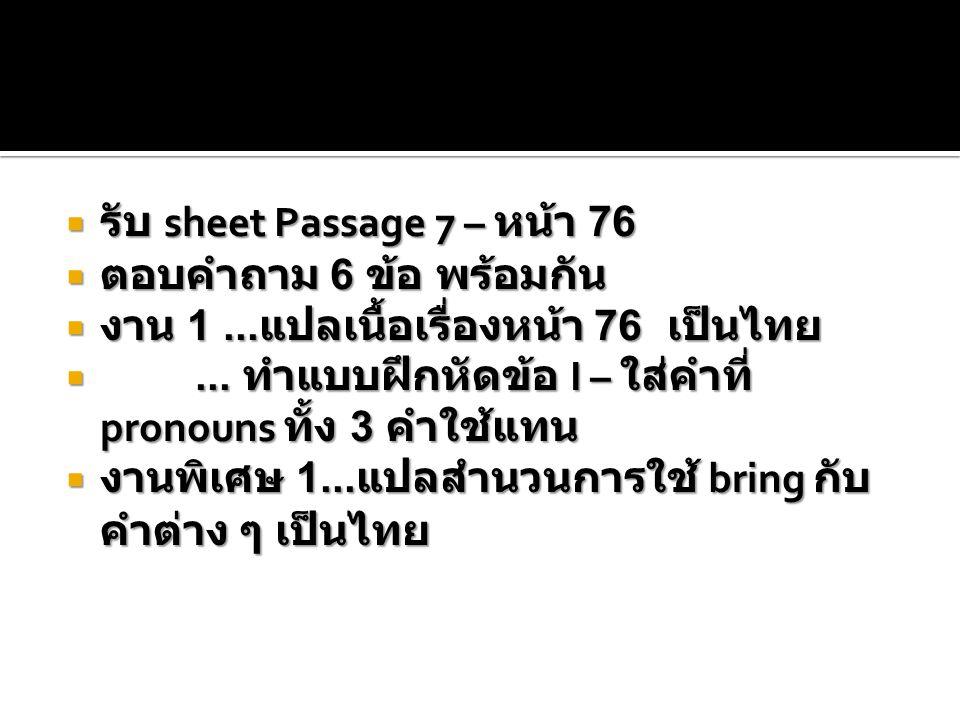  รับ sheet Passage 7 – หน้า 76  ตอบคำถาม 6 ข้อ พร้อมกัน  งาน 1...