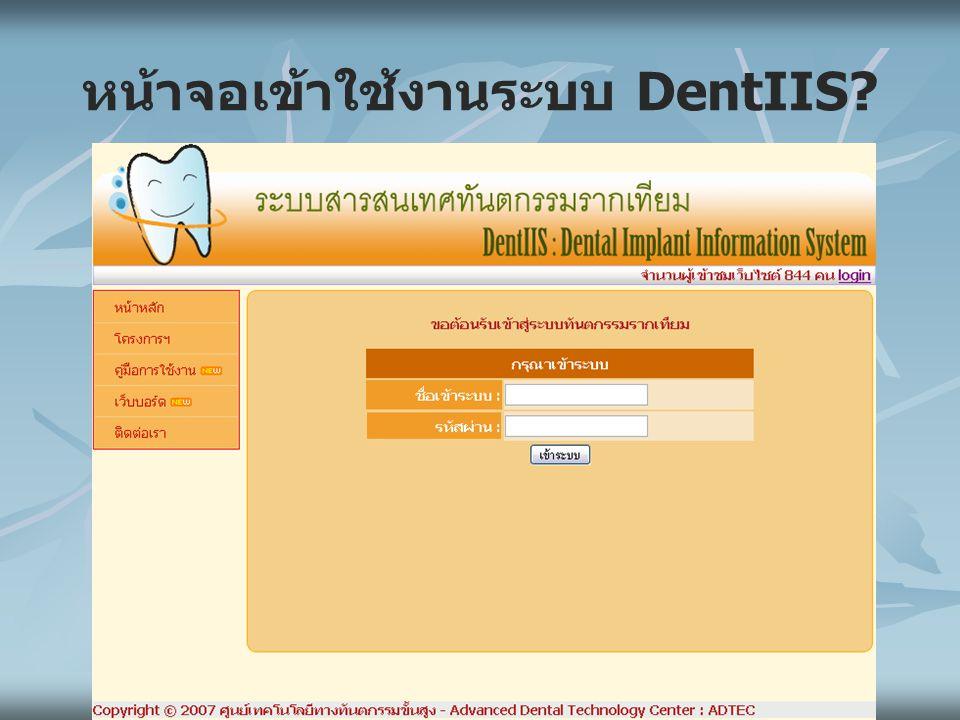 หน้าจอเข้าใช้งานระบบ DentIIS?