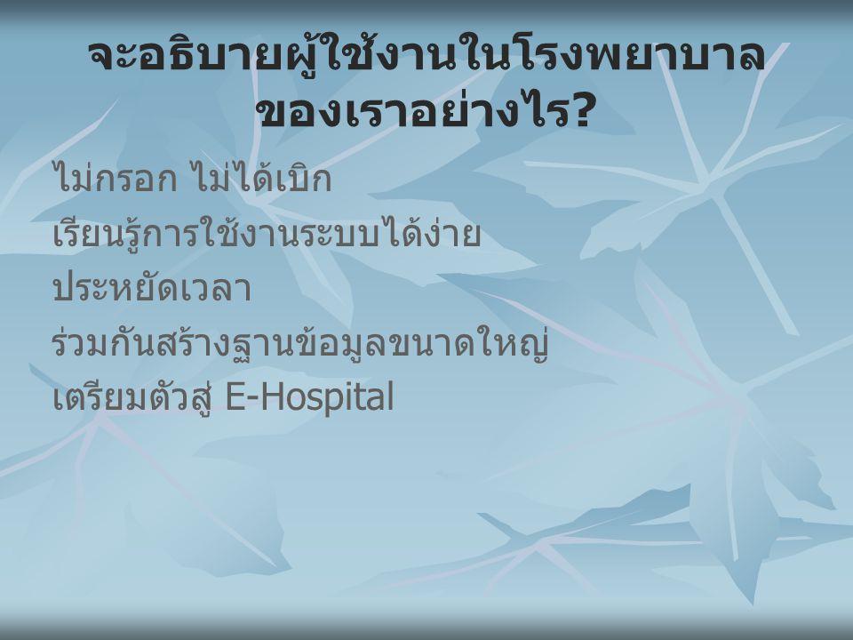 จะอธิบายผู้ใช้งานในโรงพยาบาล ของเราอย่างไร.