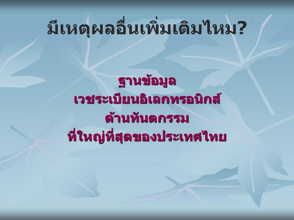 มีเหตุผลอื่นเพิ่มเติมไหม? ฐานข้อมูล เวชระเบียนอิเลกทรอนิกส์ ด้านทันตกรรม ที่ใหญ่ที่สุดของประเทศไทย