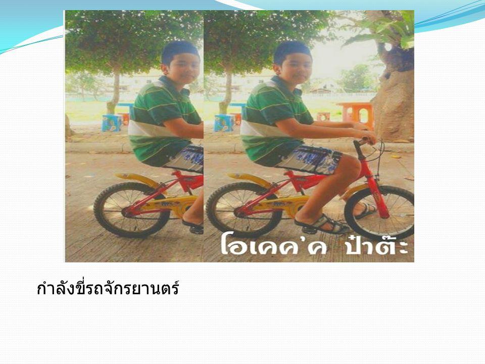 กำลังขี่รถจักรยานตร์