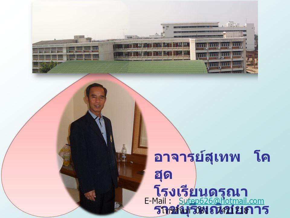 อาจารย์สุเทพ โค ฮุด โรงเรียนดรุณา ราชบุรีพณิชยการ E-Mail : Sutep626@hotmail.com โทรศัพท์ 081 - 7411718Sutep626@hotmail.com