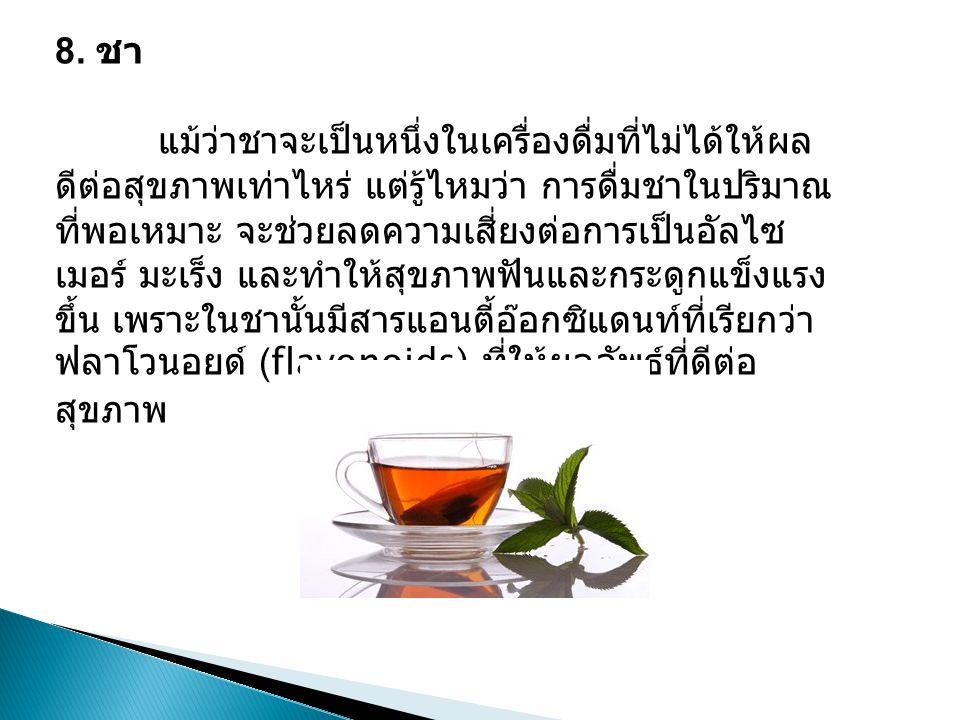 8. ชา แม้ว่าชาจะเป็นหนึ่งในเครื่องดื่มที่ไม่ได้ให้ผล ดีต่อสุขภาพเท่าไหร่ แต่รู้ไหมว่า การดื่มชาในปริมาณ ที่พอเหมาะ จะช่วยลดความเสี่ยงต่อการเป็นอัลไซ เ