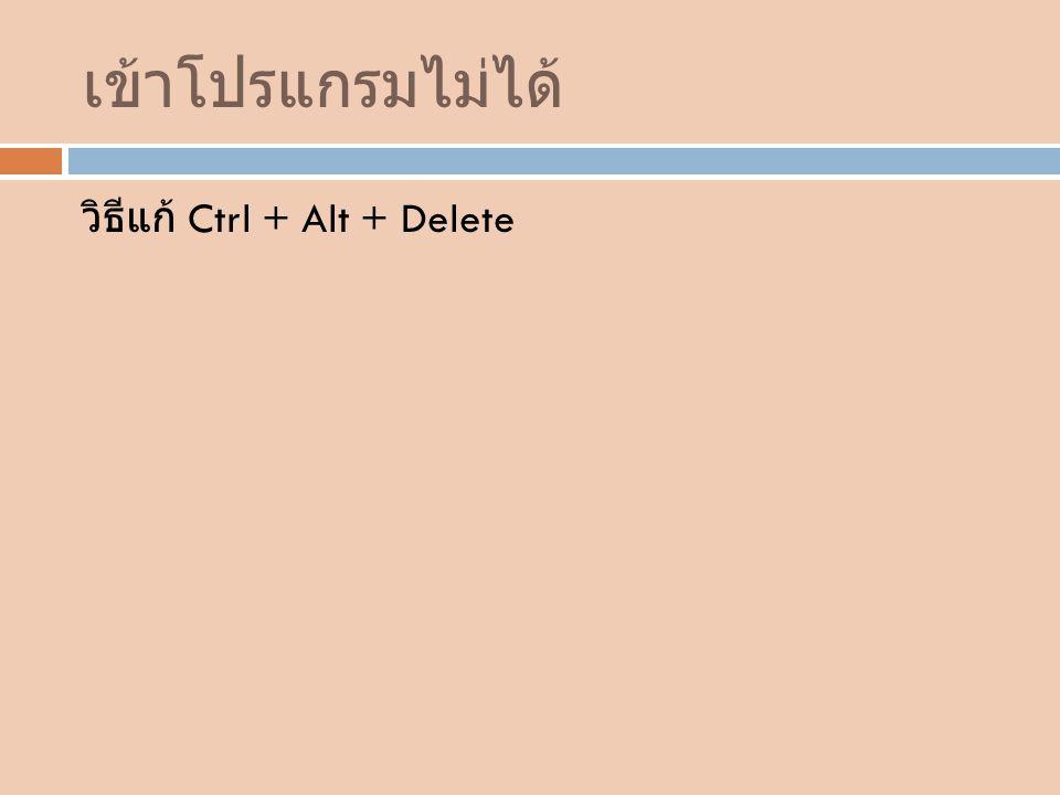 เข้าโปรแกรมไม่ได้ วิธีแก้ Ctrl + Alt + Delete