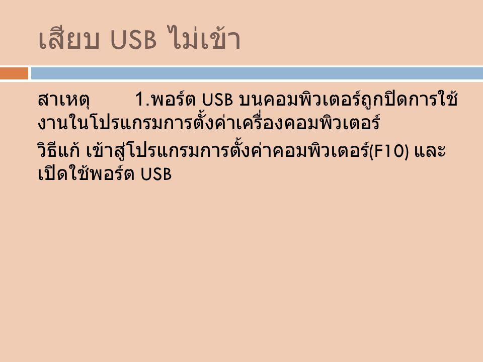 เสียบ USB ไม่เข้า สาเหตุ 1. พอร์ต USB บนคอมพิวเตอร์ถูกปิดการใช้ งานในโปรแกรมการตั้งค่าเครื่องคอมพิวเตอร์ วิธีแก้เข้าสู่โปรแกรมการตั้งค่าคอมพิวเตอร์ (F