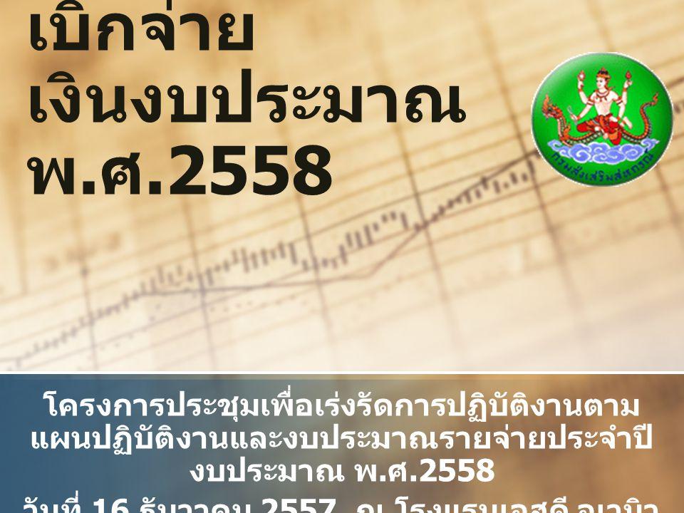 4/6/201512 สรุปผลการเบิกจ่าย งบเงินอุดหนุน ณ วันที่ 16 ธันวาคม 2557 หน่วยงาน เงินที่จัดสรร เบิกจ่าย คงเหลือ ร้อยละ จังหวัด 393,713,556.29 267,677,990.2 8 126,035,566.0 1 67.99% ส่วนกลาง 88,277,643.715,020,00083,257,643.715.69% รวม 481,991,200 272,697,990.2 8 209,293,209.7 2 56.58% รายการที่ สำคัญ เงินอุดหนุนช่วยเหลือด้านหนี้สินฯ อุทกภัยปี 2554 เงินอุดหนุนเพื่อชดเชยให้สหกรณ์ / กลุ่มเกษตรกรที่พักหนี้ หรือลดภาระหนี้ให้สมาชิก เงินอุดหนุนเพิ่มศักยภาพธุรกิจรวบรวม แปรรูป การตลาด และกระจายสินค้าของสหกรณ์ เงินอุดหนุนสหกรณ์ / กลุ่มเกษตรกรเพื่อขับเคลื่อนแนวทาง ปรัชญาเศรษฐกิจพอเพียง เงินอุดหนุนปรับปรุงอาคารกิจกรรมสหกรณ์โรงเรียนใน โครงการ เงินอุดหนุนการผลิตเมล็ดพันธุ์ดีแก่สถาบันเกษตรกร ( ยัง ไม่ได้จัดสรร )