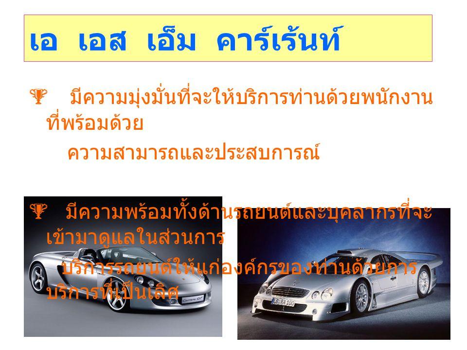 เอ เอส เอ็ม คาร์เร้นท์  มีความมุ่งมั่นที่จะให้บริการท่านด้วยพนักงาน ที่พร้อมด้วย ความสามารถและประสบการณ์  มีความพร้อมทั้งด้านรถยนต์และบุคลากรที่จะ เข้ามาดูแลในส่วนการ บริการรถยนต์ให้แก่องค์กรของท่านด้วยการ บริการที่เป็นเลิศ