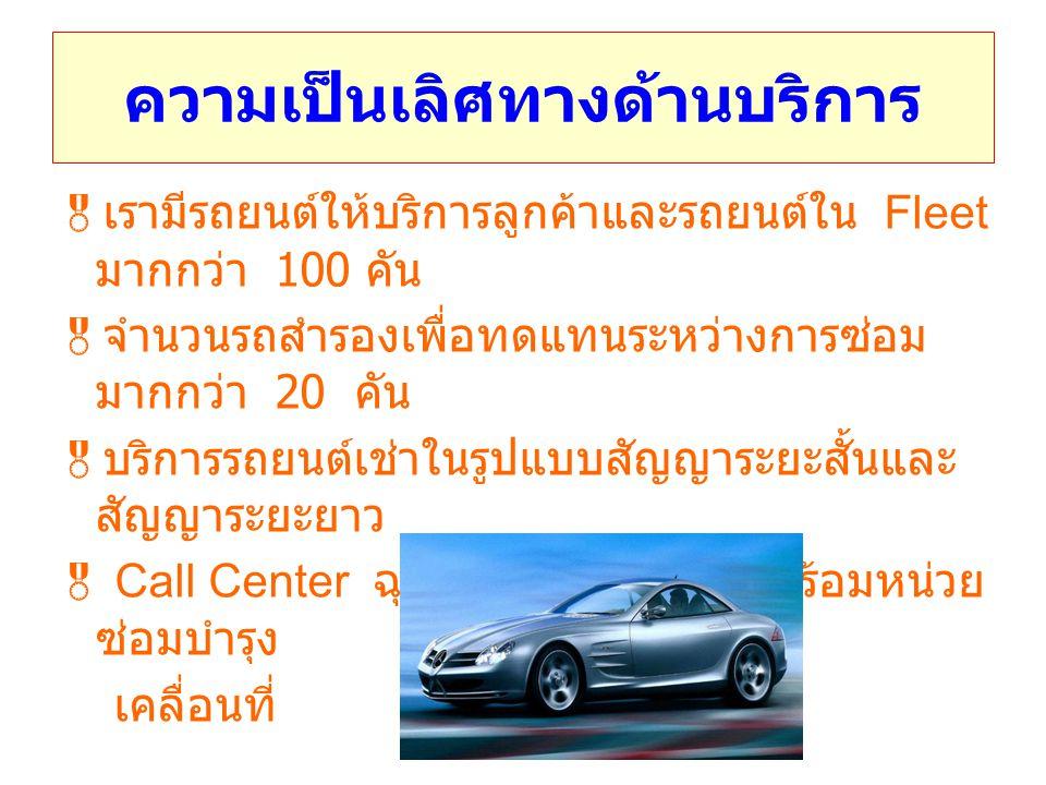 ความเป็นเลิศทางด้านบริการ  เรามีรถยนต์ให้บริการลูกค้าและรถยนต์ใน Fleet มากกว่า 100 คัน  จำนวนรถสำรองเพื่อทดแทนระหว่างการซ่อม มากกว่า 20 คัน  บริการ