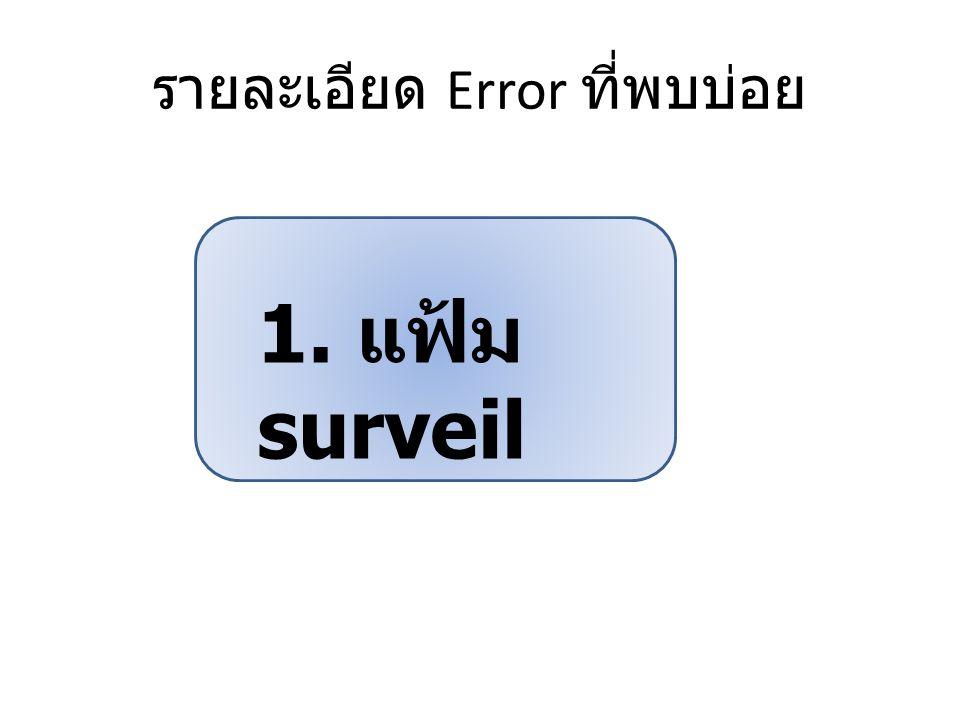 รายละเอียด Error ที่พบบ่อย 1. แฟ้ม surveil