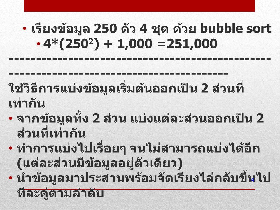 เรียงข้อมูล 250 ตัว 4 ชุด ด้วย bubble sort 4*(250 2 ) + 1,000 =251,000 ------------------------------------------------- -----------------------------