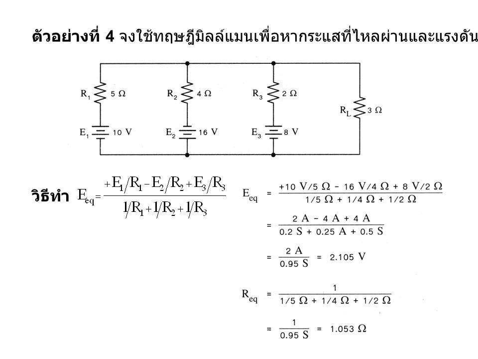 ตัวอย่างที่ 4 จงใช้ทฤษฎีมิลล์แมนเพื่อหากระแสที่ไหลผ่านและแรงดันตกคร่อมตัวต้านทาน R L วิธีทำ