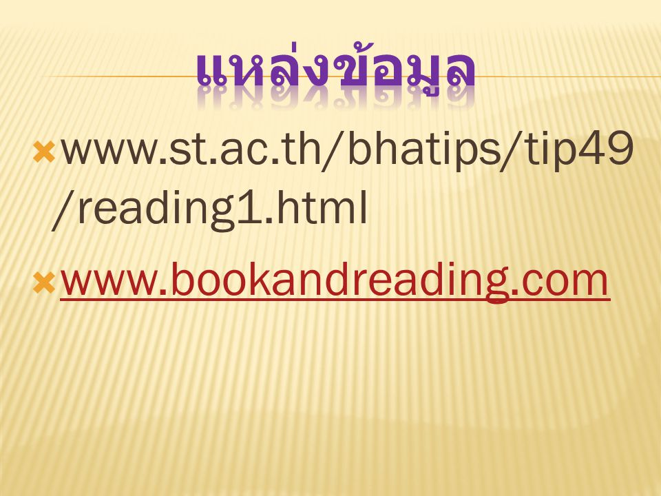  www.st.ac.th/bhatips/tip49 /reading1.html  www.bookandreading.com www.bookandreading.com