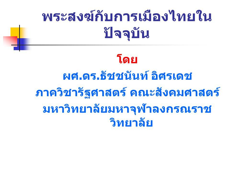 พระสงฆ์กับการเมืองไทยใน ปัจจุบัน โดย ผศ. ดร. ธัชชนันท์ อิศรเดช ภาควิชารัฐศาสตร์ คณะสังคมศาสตร์ มหาวิทยาลัยมหาจุฬาลงกรณราช วิทยาลัย