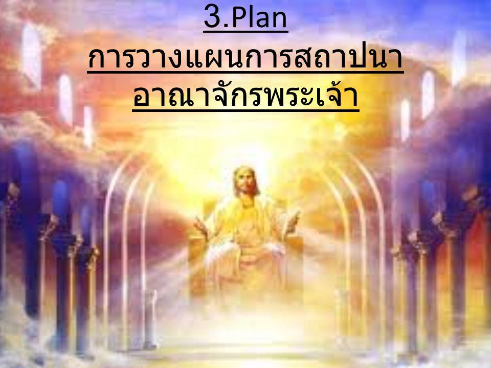 3.Plan การวางแผนการสถาปนา อาณาจักรพระเจ้า