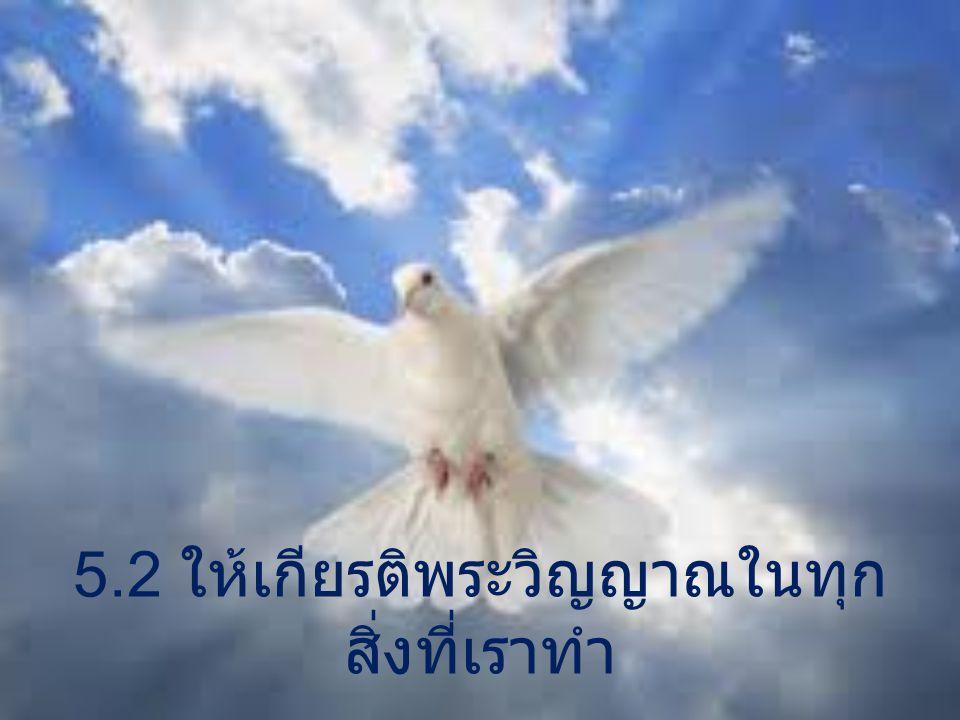 5.2 ให้เกียรติพระวิญญาณในทุก สิ่งที่เราทำ