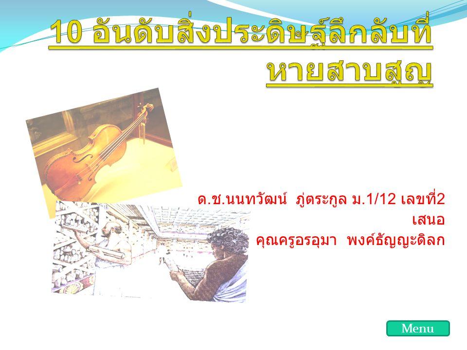 โดย ด. ช. นนทวัฒน์ ภู่ตระกูล ม.1/12 เลขที่ 2 เสนอ คุณครูอรอุมา พงค์ธัญญะดิลก Menu