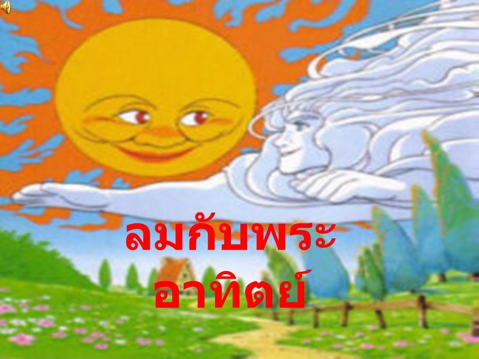 ลมกับพระ อาทิตย์