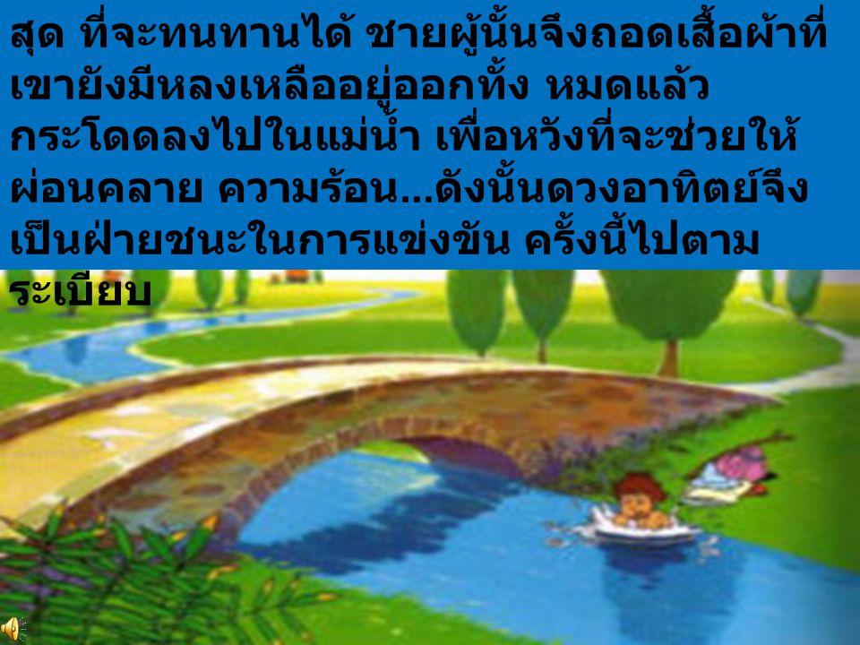 และเมื่อเขามองไปเห็นแม่น้ำและด้วยร้อนจน สุด ที่จะทนทานได้ ชายผู้นั้นจึงถอดเสื้อผ้าที่ เขายังมีหลงเหลืออยู่ออกทั้ง หมดแล้ว กระโดดลงไปในแม่น้ำ เพื่อหวังที่จะช่วยให้ ผ่อนคลาย ความร้อน...
