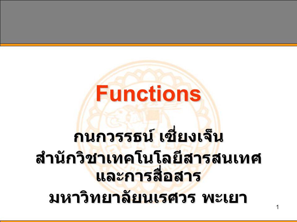 1 Functions กนกวรรธน์ เซี่ยงเจ็น สำนักวิชาเทคโนโลยีสารสนเทศ และการสื่อสาร มหาวิทยาลัยนเรศวร พะเยา