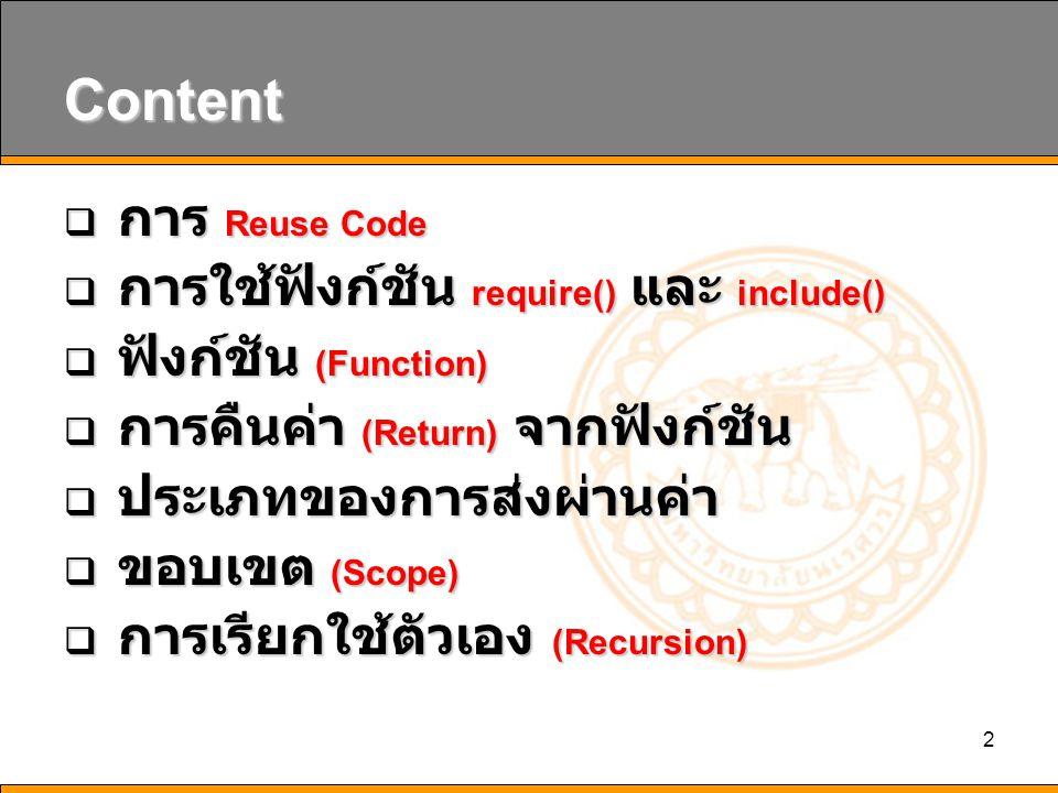 2 Content  การ Reuse Code  การใช้ฟังก์ชัน require() และ include()  ฟังก์ชัน (Function)  การคืนค่า (Return) จากฟังก์ชัน  ประเภทของการส่งผ่านค่า 