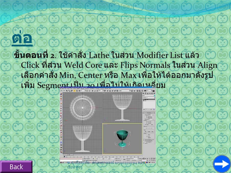 ตัวอย่างการใช้ 3Ds MAX การหักเหของแสงในวัตถุโปร่งใส ขั้นตอนที่ 1.
