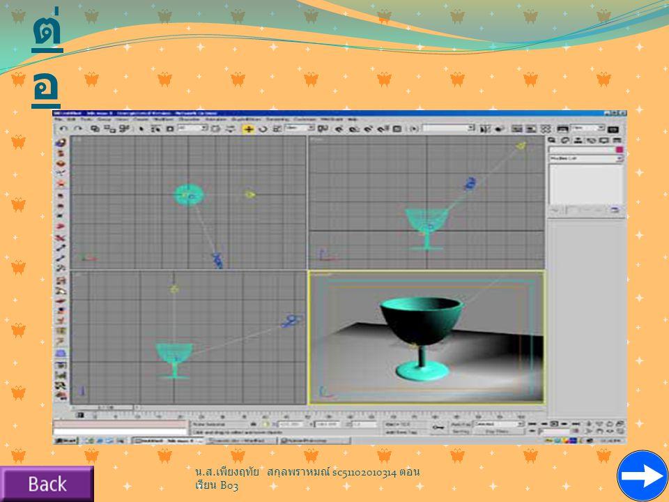 ต่ อ ขั้นตอนที่ 4. เราจะมาสร้างแสงโดยใช้คำสั่ง Light > Target Spot โดยจะสร้างเป็น Spot Light แล้ว ปรับค่า Parameters ดังนี้ Shadow = On Shadow Selecti