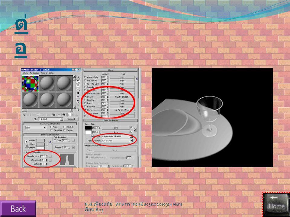 ต่ อ ขั้นตอนที่ 5. กดปุ่ม M เพื่อเลือก Meterial Editor แล้วไปที่ Blinn Basic Parameters Rollout ปรับค่า Specular Level = 95, Glossiness = 45 เสร็จแล้ว