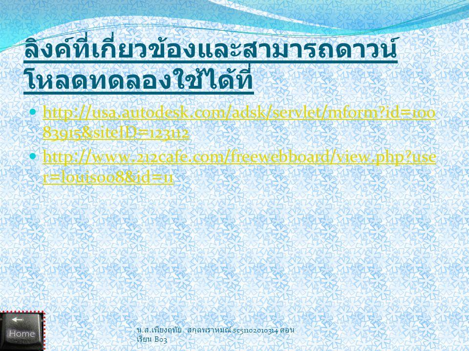 ต่ อ น. ส. เพียงฤทัย สกุลพราหมณ์ sc51102010314 ตอน เรียน B03