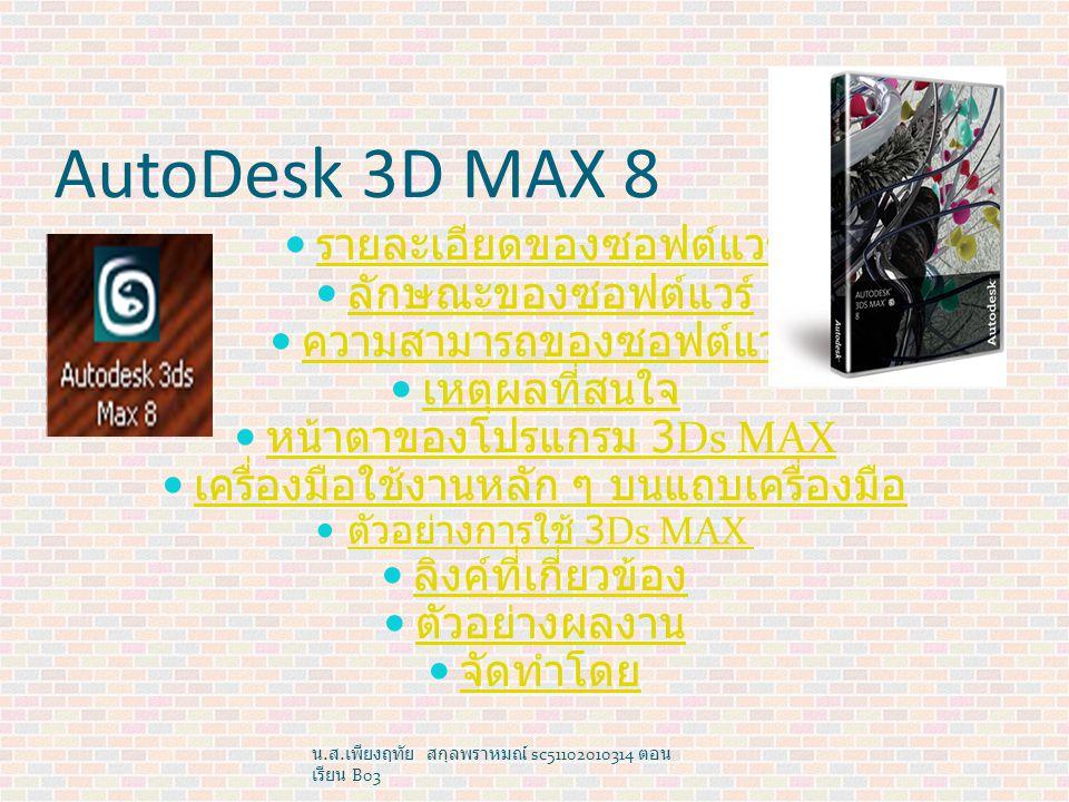 AutoDesk 3D MAX 8 น. ส. เพียงฤทัย สกุลพราหมณ์ sc51102010314 ตอน เรียน B03
