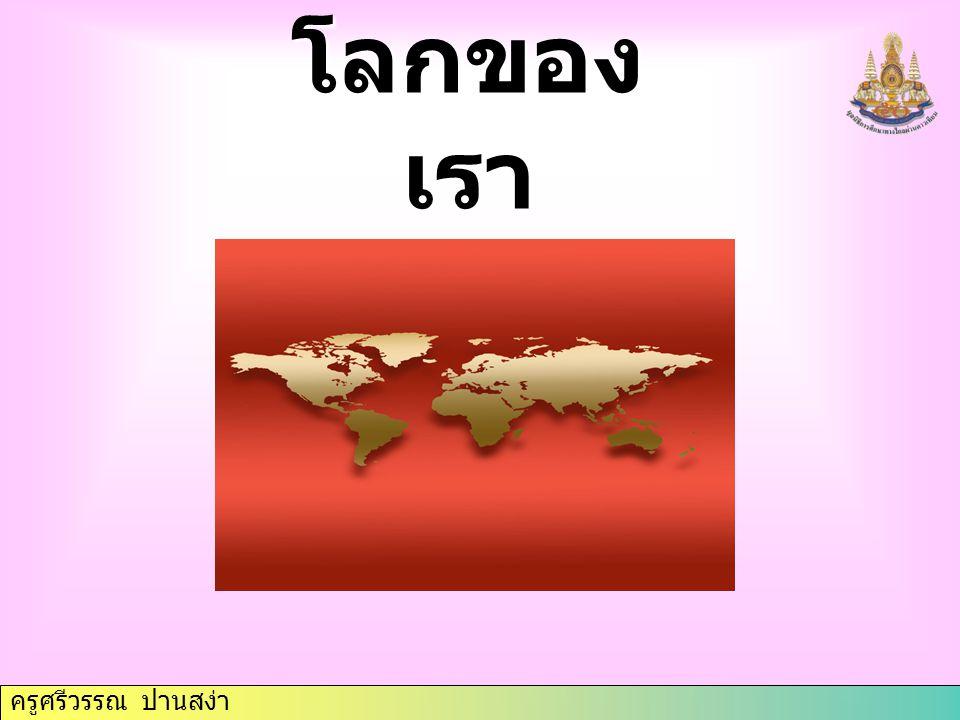 ครูศรีวรรณ ปานสง่า ความร่วมมือ อาเซียน ด้านเศรษฐกิจ