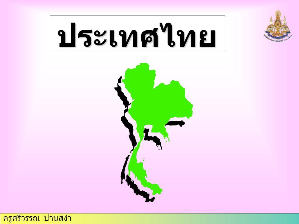 ครูศรีวรรณ ปานสง่า ประเทศไทย