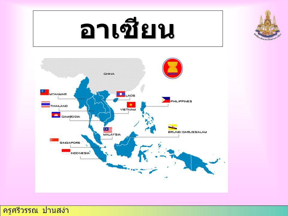 สมาคมประชาชาติแห่งเอเชีย ตะวันออกเฉียงใต้หรืออาเซียน สมาคมประชาชาติแห่งเอเชีย ตะวันออกเฉียงใต้หรืออาเซียน 8 สิงหาคม 2510