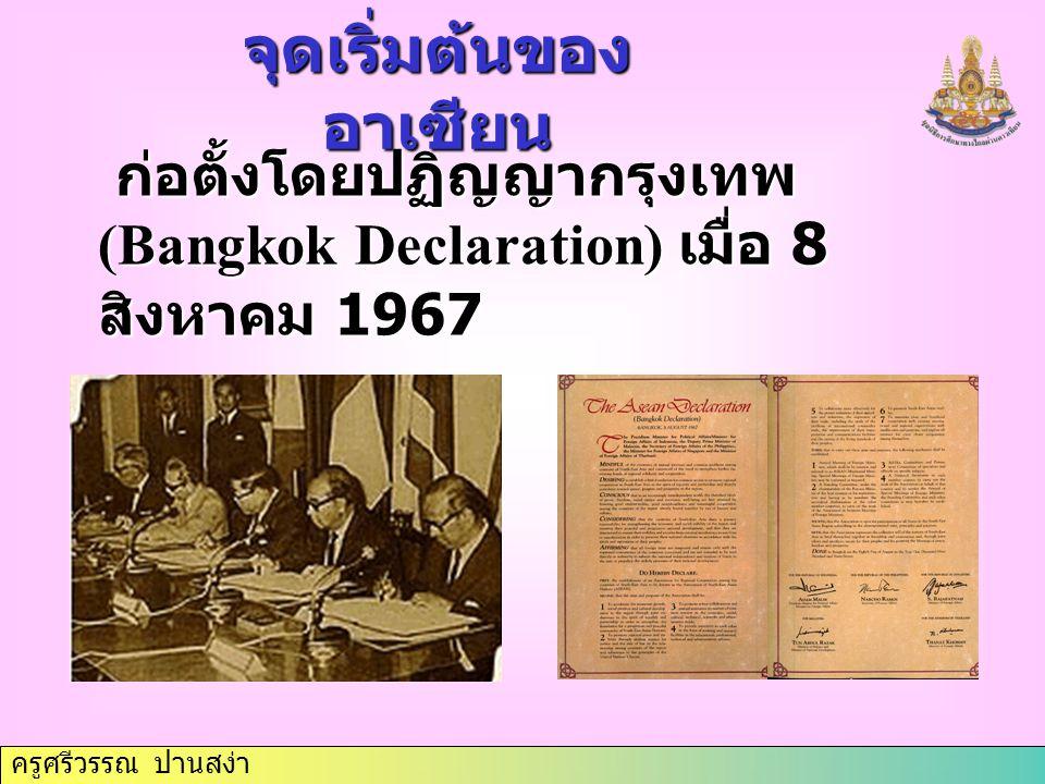 ครูศรีวรรณ ปานสง่า ประเทศไทยกับอาเซียน 1.เป็น 1 ใน 5 ของสมาชิก ผู้ก่อตั้ง 2.
