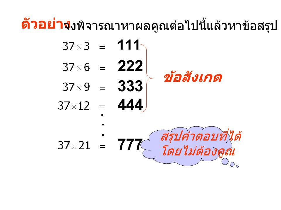 ตัวอย่างการให้เหตุผลแบบอุปนัย 9 x 9 = 81 99 x 9 =891 999 x 9 = 8,991 9,999 x 9 = 89,991. 9,999,999,999 x 9=.. 89,999,999,991 ข้อสังเกต ข้อสรุป 999…x 9