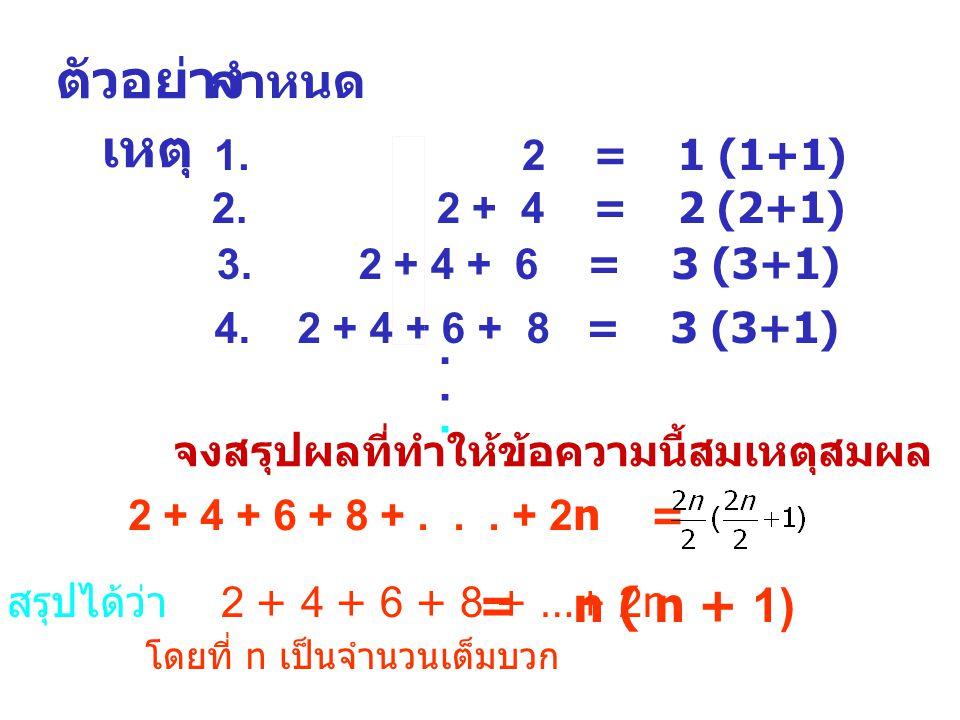 ตัวอย่าง พิจารณาผลบวกต่อไปนี้แล้วหาข้อสรุป 1 = 1 1 + 3 = 4 1 + 3 + 5= 9 1 + 3 + 5 + 7 = 16 ข้อสังเกต... 1 + 3 + 5 + 7 + 9 + 11 + 13 + 15 + 17 + 19 = 1