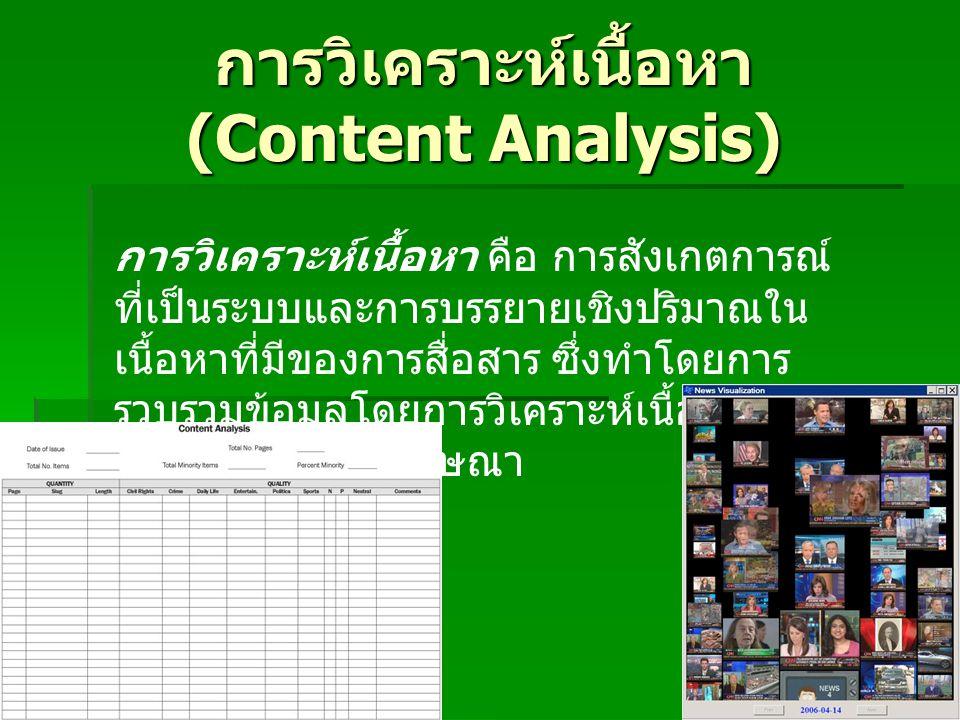 การวิเคราะห์เนื้อหา (Content Analysis) การวิเคราะห์เนื้อหา คือ การสังเกตการณ์ ที่เป็นระบบและการบรรยายเชิงปริมาณใน เนื้อหาที่มีของการสื่อสาร ซึ่งทำโดยการ รวบรวมข้อมูลโดยการวิเคราะห์เนื้อหาหรือ ข่าวสารของการโฆษณา