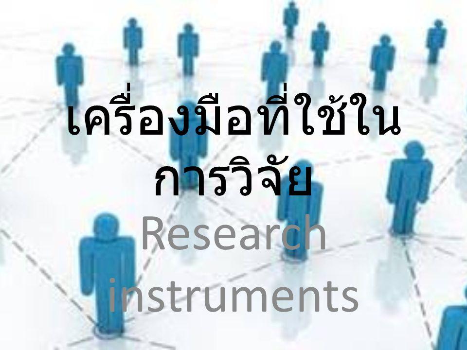 เครื่องมือที่ใช้ใน การวิจัย Research instruments