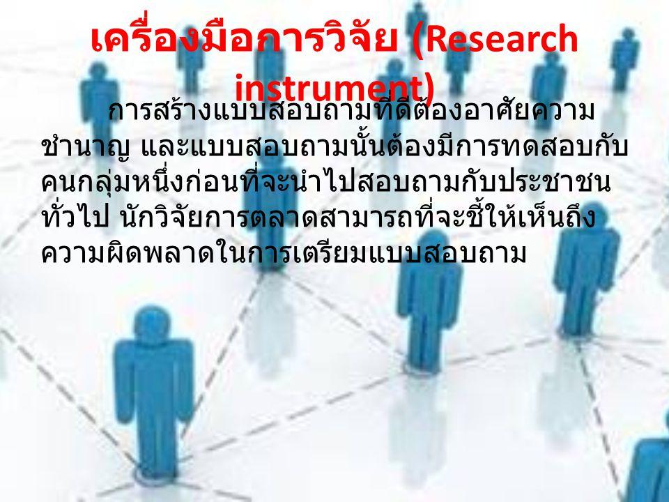 เครื่องมือการวิจัย (Research instrument) การสร้างแบบสอบถามที่ดีต้องอาศัยความ ชำนาญ และแบบสอบถามนั้นต้องมีการทดสอบกับ คนกลุ่มหนึ่งก่อนที่จะนำไปสอบถามกับประชาชน ทั่วไป นักวิจัยการตลาดสามารถที่จะชี้ให้เห็นถึง ความผิดพลาดในการเตรียมแบบสอบถาม
