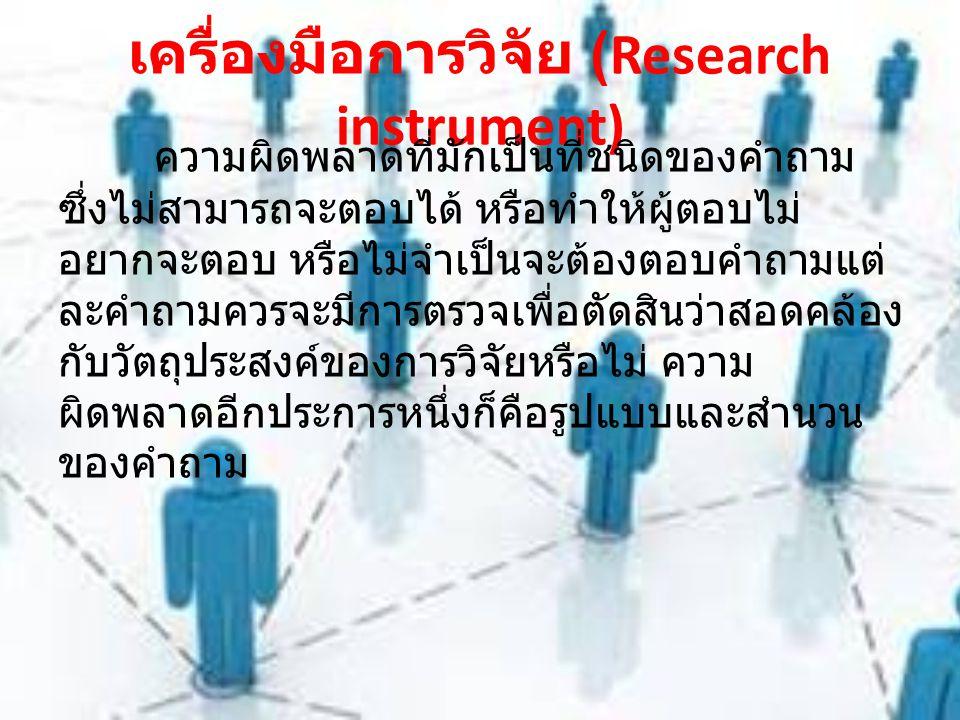 เครื่องมือการวิจัย (Research instrument) ความผิดพลาดที่มักเป็นที่ชนิดของคำถาม ซึ่งไม่สามารถจะตอบได้ หรือทำให้ผู้ตอบไม่ อยากจะตอบ หรือไม่จำเป็นจะต้องตอ