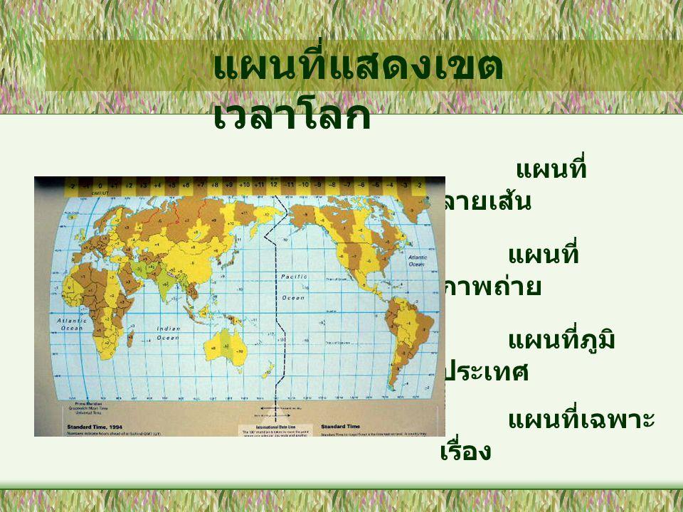 แผนที่ ลายเส้น แผนที่ ภาพถ่าย แผนที่ภูมิ ประเทศ แผนที่เฉพาะ เรื่อง แผนที่แสดงเขต เวลาโลก
