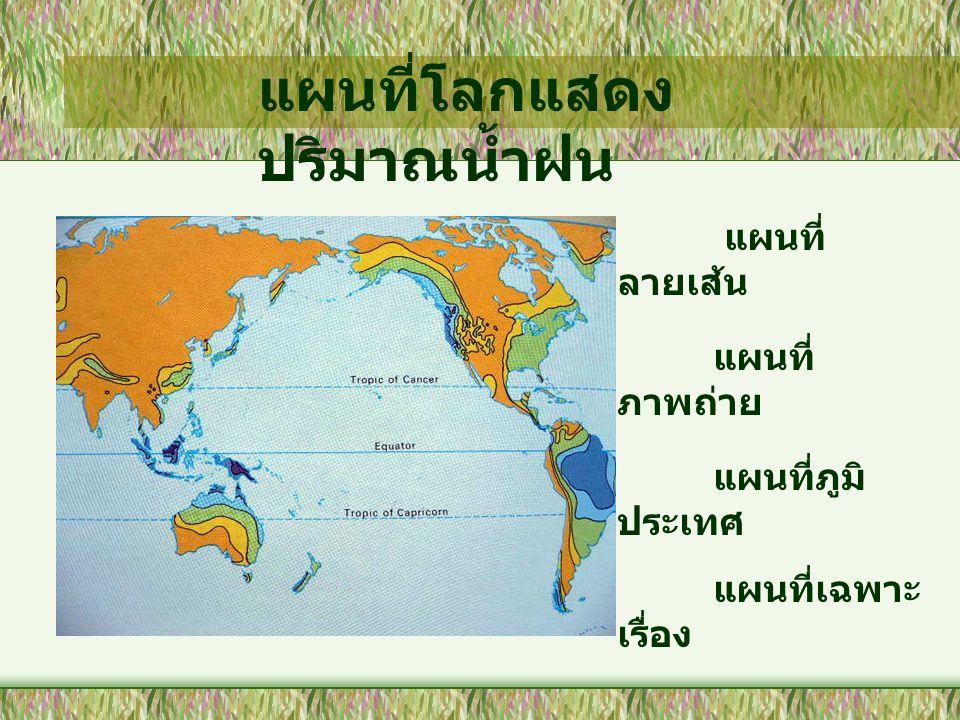 แผนที่ ลายเส้น แผนที่ ภาพถ่าย แผนที่ภูมิ ประเทศ แผนที่เฉพาะ เรื่อง แผนที่โลกแสดง ปริมาณน้ำฝน