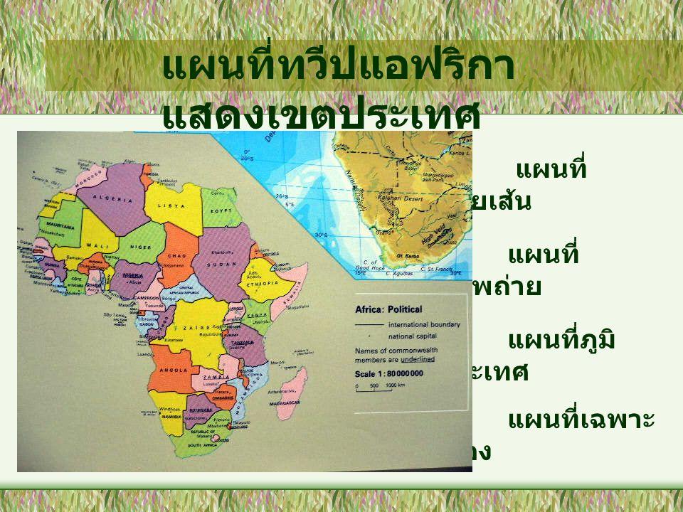 แผนที่ ลายเส้น แผนที่ ภาพถ่าย แผนที่ภูมิ ประเทศ แผนที่เฉพาะ เรื่อง แผนที่ทวีปแอฟริกา แสดงเขตประเทศ