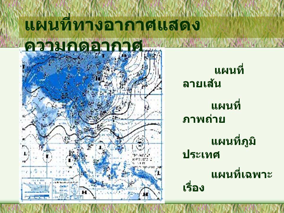 แผนที่ ลายเส้น แผนที่ ภาพถ่าย แผนที่ภูมิ ประเทศ แผนที่เฉพาะ เรื่อง แผนที่ทางอากาศแสดง ความกดอากาศ